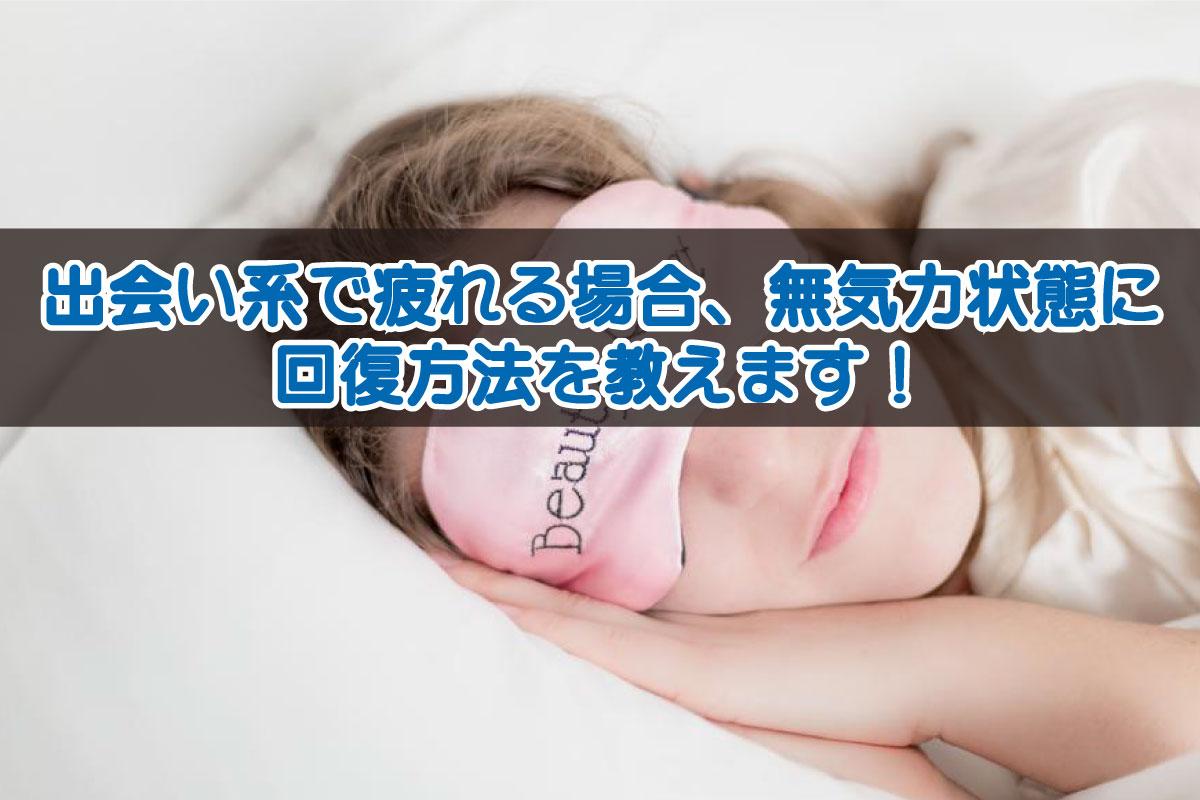 出会い系で疲れる場合、無気力状態に……回復方法を教えます